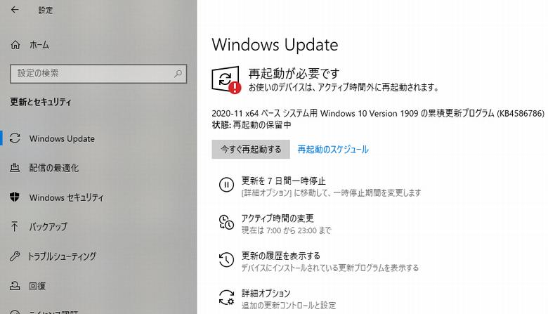 2020年11月の月例アップデート情報 WindowsUpdate 他