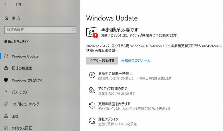 2020年12月の月例アップデート情報 WindowsUpdate 他