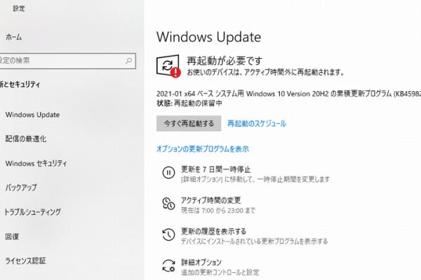 2021-01-13_WindowsUpdate