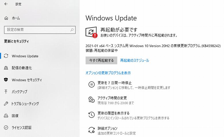 2021年01月の月例アップデート情報 WindowsUpdate 他