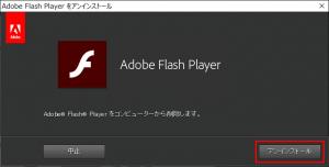 flash アンインストール 2