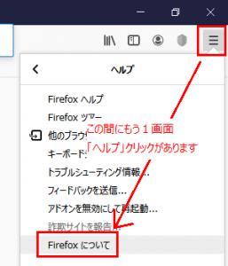 Firefoxバージョン確認方法