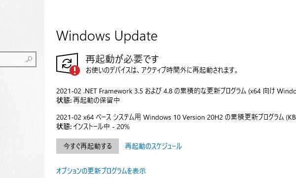 2021-02 WindowsUpdate トラブル