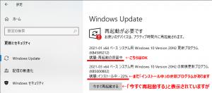 WindowsUpdate まだ再起動しない方が良い
