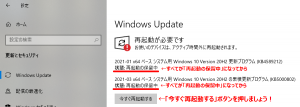 WindowsUpdate 再起動して良い