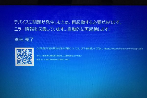 BSOD 停止コード BAD SYSTEM CONFIG INFO