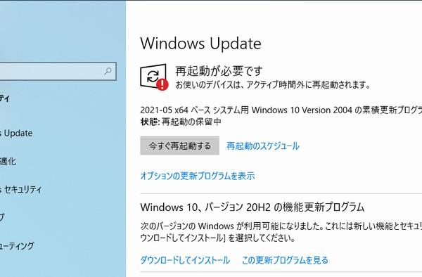2021-05-12_WindowsUpdate