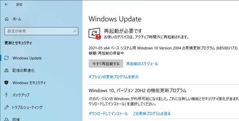 2021年5月の月例アップデート情報 WindowsUpdate 他