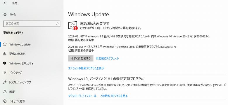 2021-06-09 WindowsUpdate