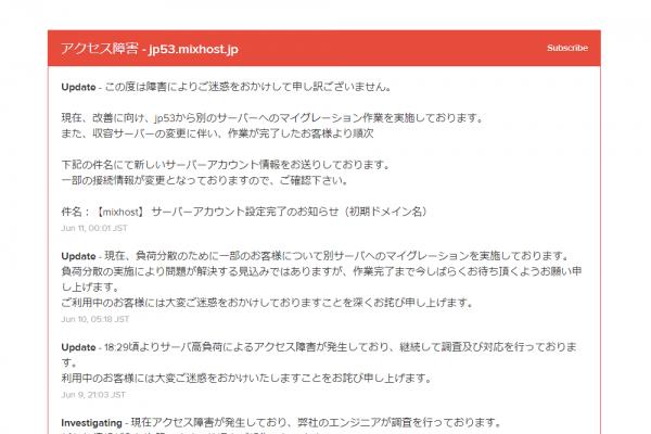 mixhost jp53 サーバー障害