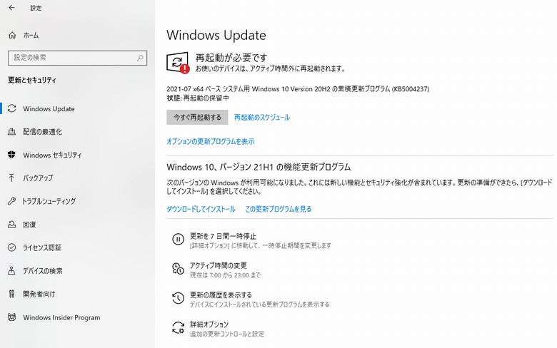 2021-07-14 WindowsUpdate