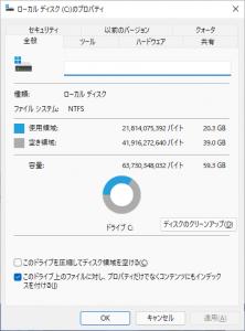 Win11 DEV Cドライブ 初期20GB