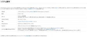 Windows11 公式システム要件