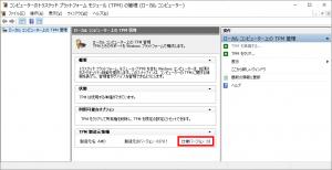 AMD fTPM 有効