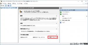Intel fTPM 有効