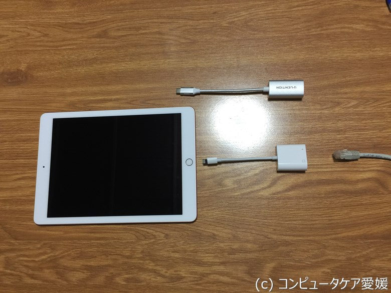 iPadの有線LAN接続