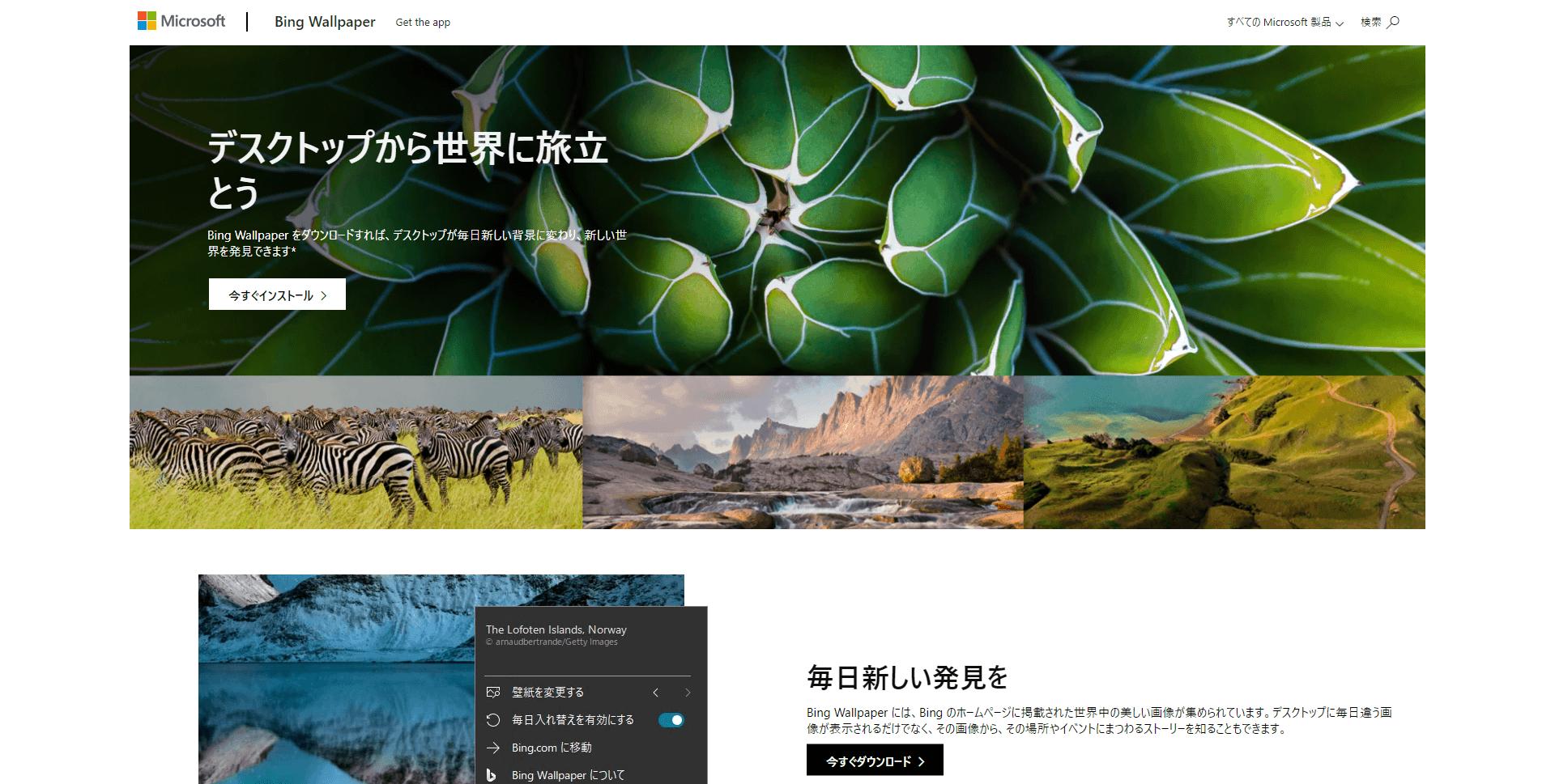 Bing Wallpaper 公式サイト