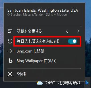 Bing Wallpaper の毎日入れ替えトグル