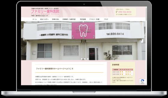 ファミリー歯科医院ホームページ@MacBookPro