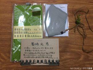 広島県の町田様から頂いたプレゼント