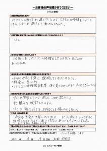 2021-04-23 お客様の声 パソコン修理 上田由記美様