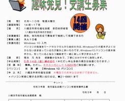 2021年(令和3年) 保内福祉会館パソコン教室 チラシ